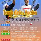 プロテニスプレーヤーによる 『Tennis clinic & Au...