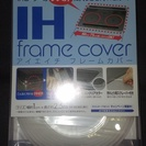 新品 IH フレームカバー IH frame cover …