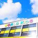 WORLD KIDS (ピアノ・英語スクール/オンライン英語スク...
