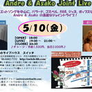 Andre & Asako Joint Live のお知らせ 5/10