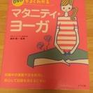 未開封DVD付き!「マタニティ・ヨーガ」