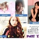 モデル・アーティスト達が集まったガールズイベント【PoNY TAiL】