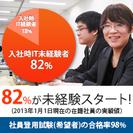 IT技術者募集(PCセットアップ・...