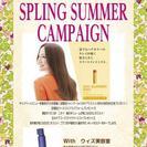 【SPRING SUMMER 選べるプレゼントキャンペーン】
