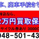 埼玉の廃車/不要車 買取いたします