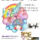 LaBreeze(かぜのいち)vol.8