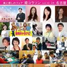【入場無料】美と癒しと健康のフェア 姫コラソンVol.13 in 名古屋