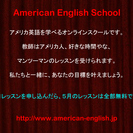 アメリカ英語のオンラインスクールの画像
