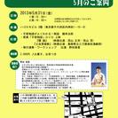 【イベント情報】平家物語サロンin神田 5月のご案内