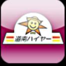 函館のタクシー配車アプリ「ポイタク...