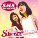 Sherry Music School 東京本校 【学芸大学駅前】