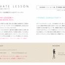 ピアノレッスン PIANO ART LESSON STUDIO