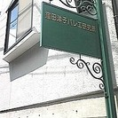 窪田洋子バレエ研究所