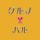 都内最大級のグルメイベント「グルメバル」を中目黒・代官山・恵比寿で...
