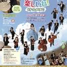 親と子の管弦楽コンサート 京フィルといっしょ うたって!おどって!...
