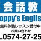 英会話教室 ポピーズイングリッシュ Popp'sEnglish