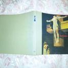 『 ダリ展 』 幻想・空想画  作品集 図録・1982年  DALI