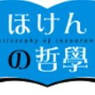 来店型ショップ・保険の相談受付中!