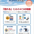 ☆★☆★☆0円から始めるネットショップ☆★☆★☆