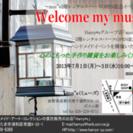 """ハンドメイド委託イベント「Welcome my mus""""e」"""