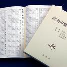 平成25年9月23日・東京教室・特別一日講習 『立向・坐山 遁甲...