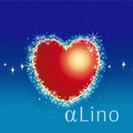 αLinoのヒーリングセラピーで最高に素敵なあなたを探しにいきましょう