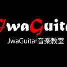 JwaGuitar音楽教室