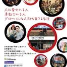 日本語学校での事務全般