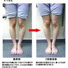 リラクゼーションサロン オアシス1  O脚矯正