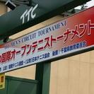 ITF 男子フューチャーズ 『かしわ国際オープンテニストーナメント...