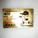 ★純金箔★新湊高校テレホンカード★新湊旋風 美品