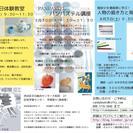 絵画教室キャンディブックス夏の特別講座 渋谷