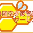 静岡県の「空き家管理・留守宅管理」お任せください。