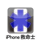 iPhone修理、カスタム iPhone救命士 京都店