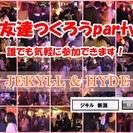 ★友達つくろうパーティー開催!