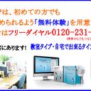 大阪の速読教室 -人財教育研究所