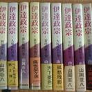 伊達政宗 1-8 山岡荘八 毎日新聞社発行