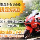 バイク・オートバイ・車 高価買取