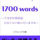 【電子書籍】無料キャンペーン