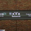 『ばしゃフェス』/2013秋「踊る!みなとみらい線」