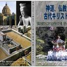 日本人のルーツ研究セミナー 全7巻