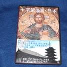 十字架の国・日本 全3巻