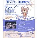京都フィルハーモニー室内合奏団はじめてのクラシックコンサート 親子...