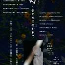 奉納舞踏ー戸隠神社火之御子社 「幻~愛と死に抱かれて」 8月18日...