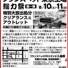 8/10-11 フランスベッド東京工場 『工場アウトレットセール!』