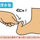 """踵着地を爪先寄り着地に替えるだけで""""膝痛、腰痛等がなくなる!?"""