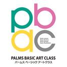 パームスベーシックアートクラス
