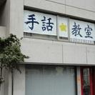 日本手話無料体験講座