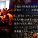◆【平日100名Barコン企画】◆8月13日(火)LuxuryC...