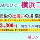 ☆夏のおもひで・・・横浜コン☆街コン ラフェスタ